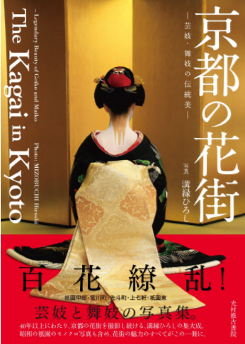 【Maiko】The Kagai in Kyoto<Japan>