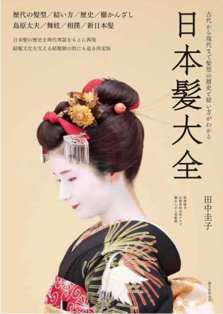 【Hair of Japan】Nihon gami taizen <Kamiyui>